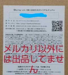 "Thumbnail of ""はめふらイベント先行応募シリアル昼夜"""