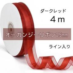 """Thumbnail of """"ダークレッド オーガンジーリボン 25mm サテンライン入り"""""""