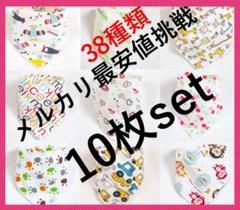 "Thumbnail of ""全38種類 10枚set スタイ よだれかけ 男女兼用三角バンダナスタイ"""
