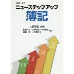 "Thumbnail of ""新品★ニューステップアップ簿記 改定版"""