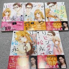 "Thumbnail of ""リビングの松永さん 1~5巻"""