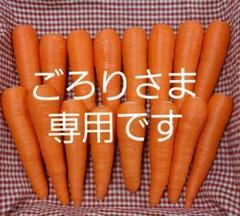 """Thumbnail of """"ごろりさま専用★無農薬★フレッシュ人参!ジュースに"""""""