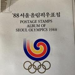 "Thumbnail of ""1988年 ソウルオリンピック 記念切手"""