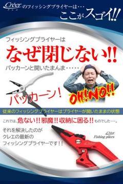 "Thumbnail of ""【送料無料】フィッシングプライヤー(ロックあり、黒)"""