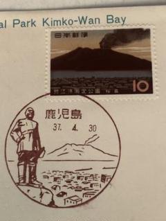 "Thumbnail of ""昭和37年錦江湾。初日カバー、スタンプは桜島と西郷隆盛"""