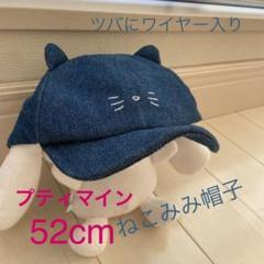 """Thumbnail of """"デニム 帽子 耳付き"""""""