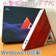 "Thumbnail of ""小型木製デスクトップPC AA-B4"""