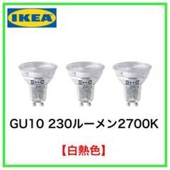 """Thumbnail of """"【新品】IKEA リーエト LED電球 GU10 230lm 3ピース"""""""