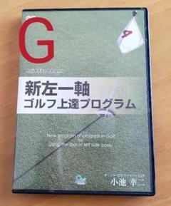"Thumbnail of ""【週末お値下げ】新左一軸 ゴルフ上達プログラム 2枚組DVD"""