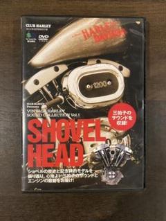 """Thumbnail of """"ショベルヘッド DVD クラブハーレー特別付録"""""""