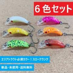 マイクロスリムクランク(6色セット) 管理釣り人気カラークランク