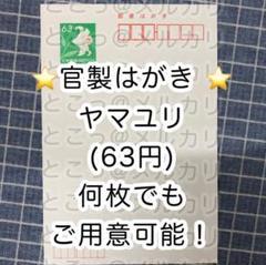 "Thumbnail of ""官製葉書 ヤマユリ"""