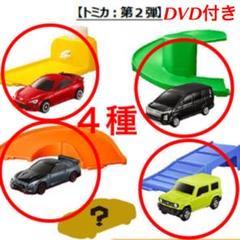 "Thumbnail of ""ハッピーセット トミカ 第二弾4種DVD付き/GT-R/86/ジムニー/デリカ"""