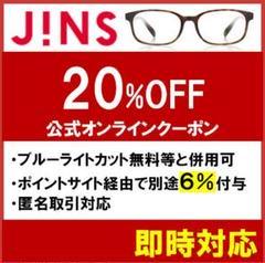"""Thumbnail of """"JINS ジンズ20%オフ クーポン割引券 ビックカメラunico"""""""