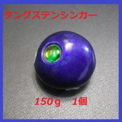 """Thumbnail of """"ブルー 150g 1個 タングステンシンカー 鯛ラバ タイラバシンカー TG"""""""