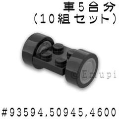 "Thumbnail of ""【新品】LEGO 車軸 タイヤ フラットシルバー 大径ホイール 5台分 10組"""