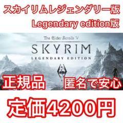 "Thumbnail of ""skyrim スカイリム レジェンダリー版 legendary pc版 スチーム"""