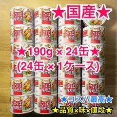 "Thumbnail of ""★国産★HOKO さば味噌煮 190g 24個 鯖缶 さば缶 サバ缶 宝幸八戸産"""