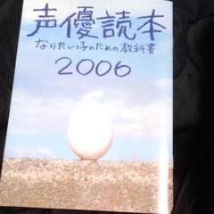 "Thumbnail of ""声優読本 2006"""
