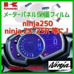 """Thumbnail of """"カワサキ Ninja250 ZX-25R 等に メーターパネル保護フィルム"""""""