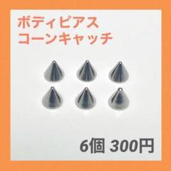 """Thumbnail of """"6個 ネジ式 コーンキャッチ 16Gコーン4mm   ボディピアス"""""""