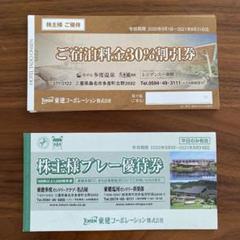 "Thumbnail of ""東建コーポレーション株式会社 優待券 7枚セット"""