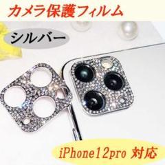 """Thumbnail of """"◇ iPhone12pro カメラ保護フィルム シルバー キラキラ"""""""