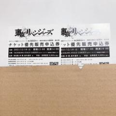 "Thumbnail of ""東京リベンジャーズ 円盤特典 チケット優先販売申込券 2枚"""