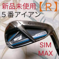 "Thumbnail of ""SIM  MAX  OS   5番アイアン   フレックス【R】新品未使用"""