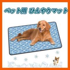 """Thumbnail of """"■未使用品■ ペット ひんやりマット 犬 ひんやりシート 90*60CM 洗濯可"""""""