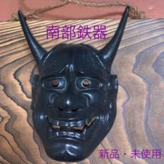 """Thumbnail of """"南部鉄器 般若面 新品⭐︎未使用"""""""