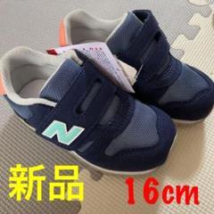 "Thumbnail of ""ニューバランス 373 ネイビー16cm‼️新品‼️"""