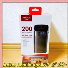 """Thumbnail of """"Anker Nebula Apollo モバイルプロジェクター ANSIルーメン"""""""