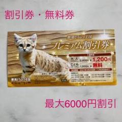 "Thumbnail of ""那須どうぶつ王国 割引券 子ども無料券 最大6000円引"""