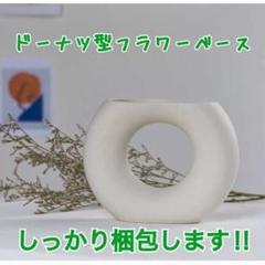 """Thumbnail of """"フラワーベース 花瓶 おしゃれ 北欧 フランフラン アクタス フーク ドーナツ型"""""""