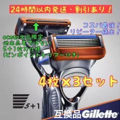 "Thumbnail of ""【5+1枚刃】ジレットフュージョン 剃刀 替刃 オレンジ 3セット"""