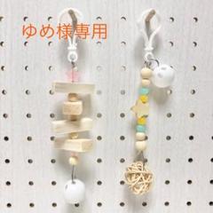 """Thumbnail of """"ゆめ様専用"""""""