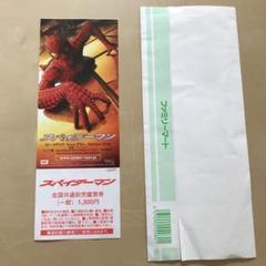 """Thumbnail of """"使用不可 スパイダーマン 映画チケット 2002年"""""""