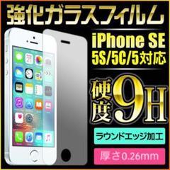 "Thumbnail of ""iPhoneSE iPhone5s iPhone 5c 5 強化ガラスフィルム"""