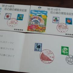 "Thumbnail of ""記念切手 86年 さっぽろ花と緑の博覧会"""