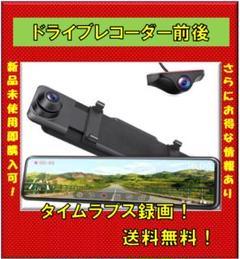 "Thumbnail of ""ドライブレコーダー ミラー型 前後カメラ 200万画素 タイムラプス駐車監視"""
