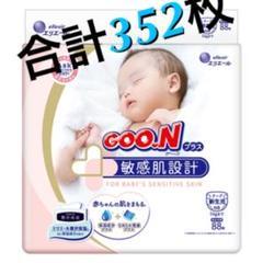 "Thumbnail of ""グーンプラス 新生児 88枚×4袋 352枚"""