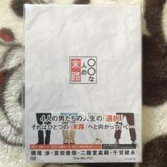 "Thumbnail of ""〇〇な人の末路 DVD BOX"""