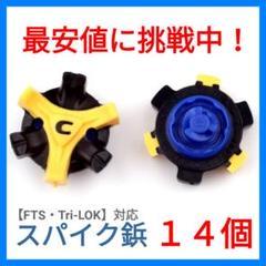 "Thumbnail of ""ゴルフシューズ スパイク 鋲 FTS Tri-LOK フットジョイ 14個 a2"""