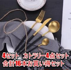 "Thumbnail of ""お買い得 4セット 韓国人気 カトラリー4点セット 合計16本 食器"""