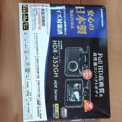 """Thumbnail of """"HDR-352GH  ZR-13  2点セット"""""""