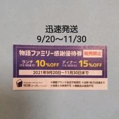 "Thumbnail of ""焼肉きんぐ優待券 1枚"""