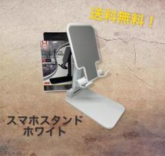 """Thumbnail of """"スマホスタンドホルダー ホワイト タブレット 動画配信 動画視聴 ▲"""""""