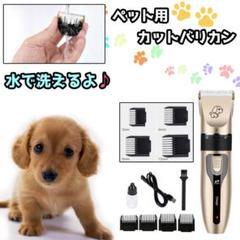 "Thumbnail of ""ペット用 バリカン 犬 猫 USB充電式 新品未使用 プロ仕様"""
