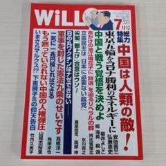 "Thumbnail of ""月刊 WiLL 2021年7月号"""